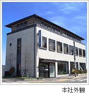 株式会社吉田地図PRセンター本社社屋