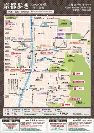 京都歩き1