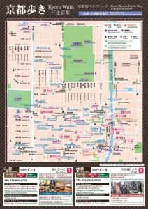 京都歩き第二弾 表